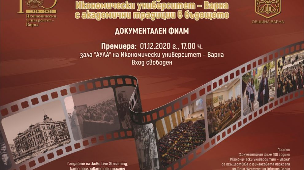 '100-Year Anniversary of the University of Economics – Varna: With Academic Traditions into the Future' Documentary Premiere
