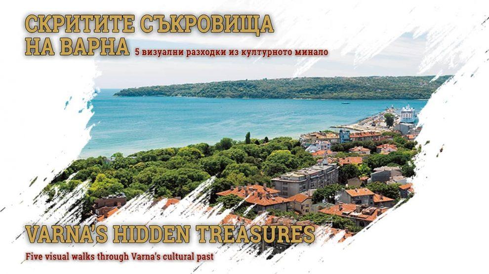 Varna's Hidden Treasures